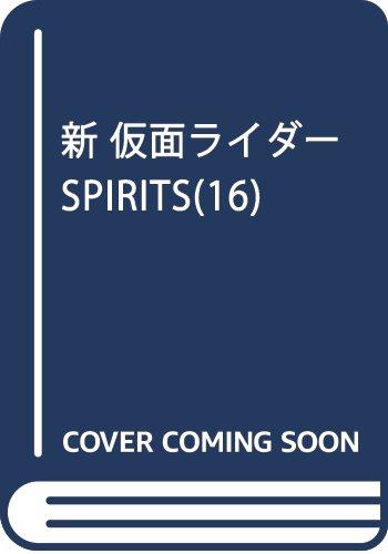新 仮面ライダーSPIRITS(16)