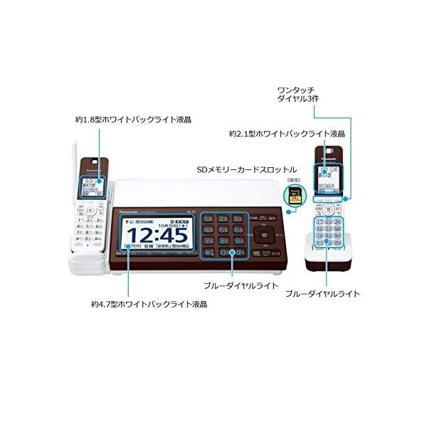 パナソニック デジタルコードレスFAX 子機1...の紹介画像6