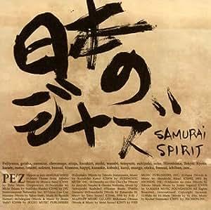 日本のジャズ-SAMURAI SPIRIT-
