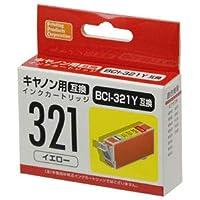 Canon BCI-321Y(キャノンプリンター用互換インク) 汎用インクカートリッジ イエロー PP-C321Y