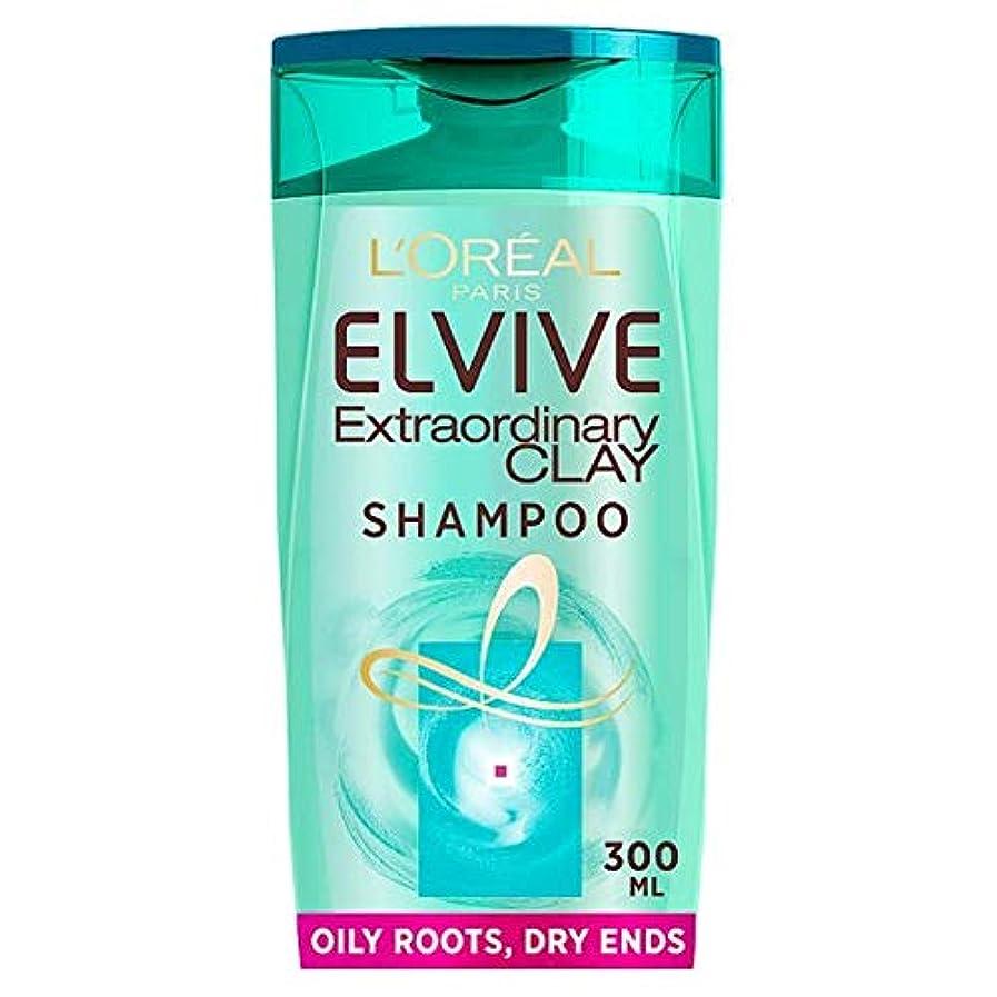 気まぐれな効果的に売上高[Elvive] ロレアルのElvive粘土油性根シャンプー300ミリリットル - L'oreal Elvive Clay Oily Roots Shampoo 300Ml [並行輸入品]