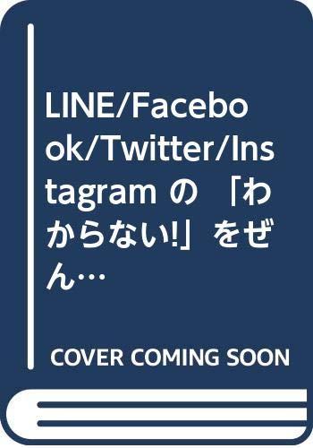 LINE/Facebook/Twitter/Instagram の 「わからない!」をぜんぶ解決する本 決定版(仮)
