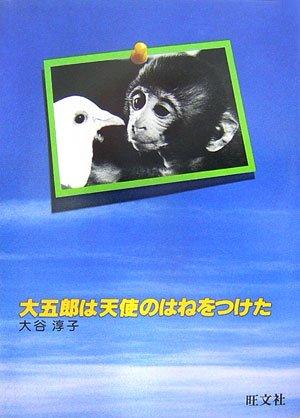 大五郎は天使のはねをつけた (人間と動物・愛のシリーズ)の詳細を見る