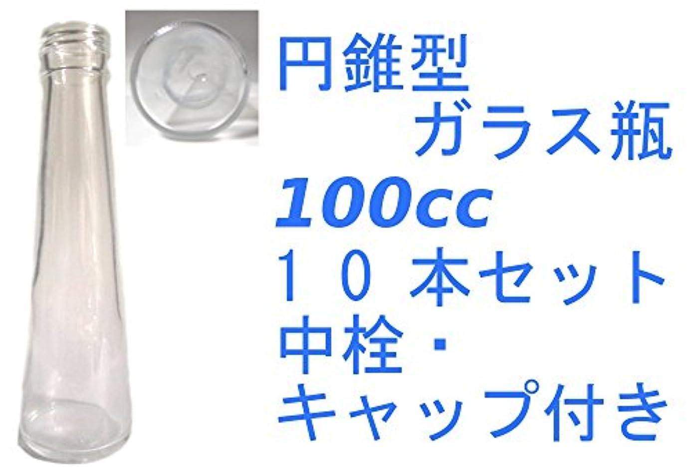 プラカード怪物ハッチ(ジャストユーズ)JustU's 日本製 ポリ栓 中栓付き円錐型ガラス瓶 10本セット 100cc 100ml アロマディフューザー ハーバリウム 調味料 オイル タレ ドレッシング瓶 B10-SSG100A-A