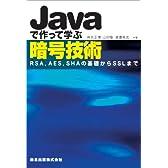 Javaで作って学ぶ暗号技術 - RSA,AES,SHAの基礎からSSLまで