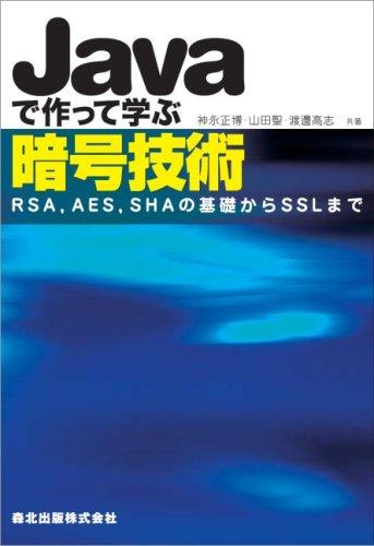 Javaで作って学ぶ暗号技術 - RSA,AES,SHAの基礎からSSLまでの詳細を見る