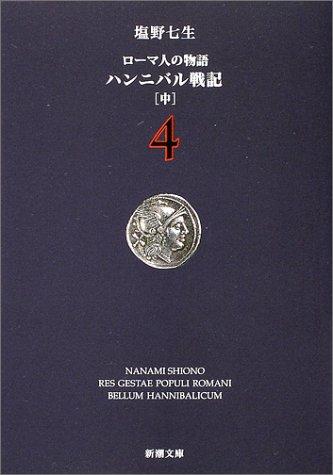 ローマ人の物語 (4) ― ハンニバル戦記(中) (新潮文庫)の詳細を見る