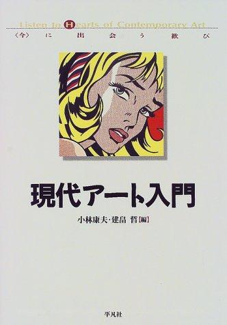 現代アート入門―「今」に出会う歓び