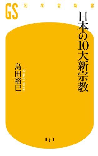日本の10大新宗教の詳細を見る