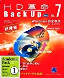 HD革命/BackUp Ver.7 Std アカデミックパック 1ユーザー