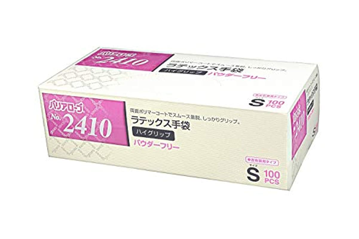 心理的にシルク【ケース販売】 バリアローブ №2410 ラテックス手袋 ハイグリップ (パウダーフリー) S 2000枚(100枚×20箱)