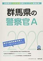 群馬県の警察官A 2020年度版 (群馬県の公務員試験対策シリーズ)