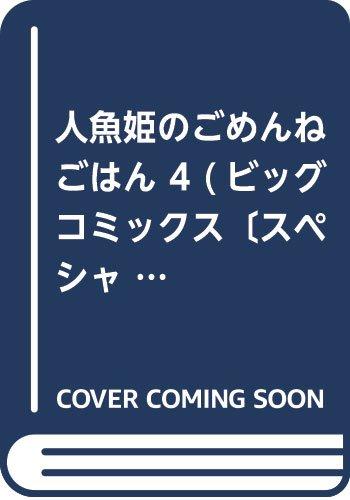 人魚姫のごめんねごはん 4 (ビッグ コミックス〔スペシャル〕 (4))