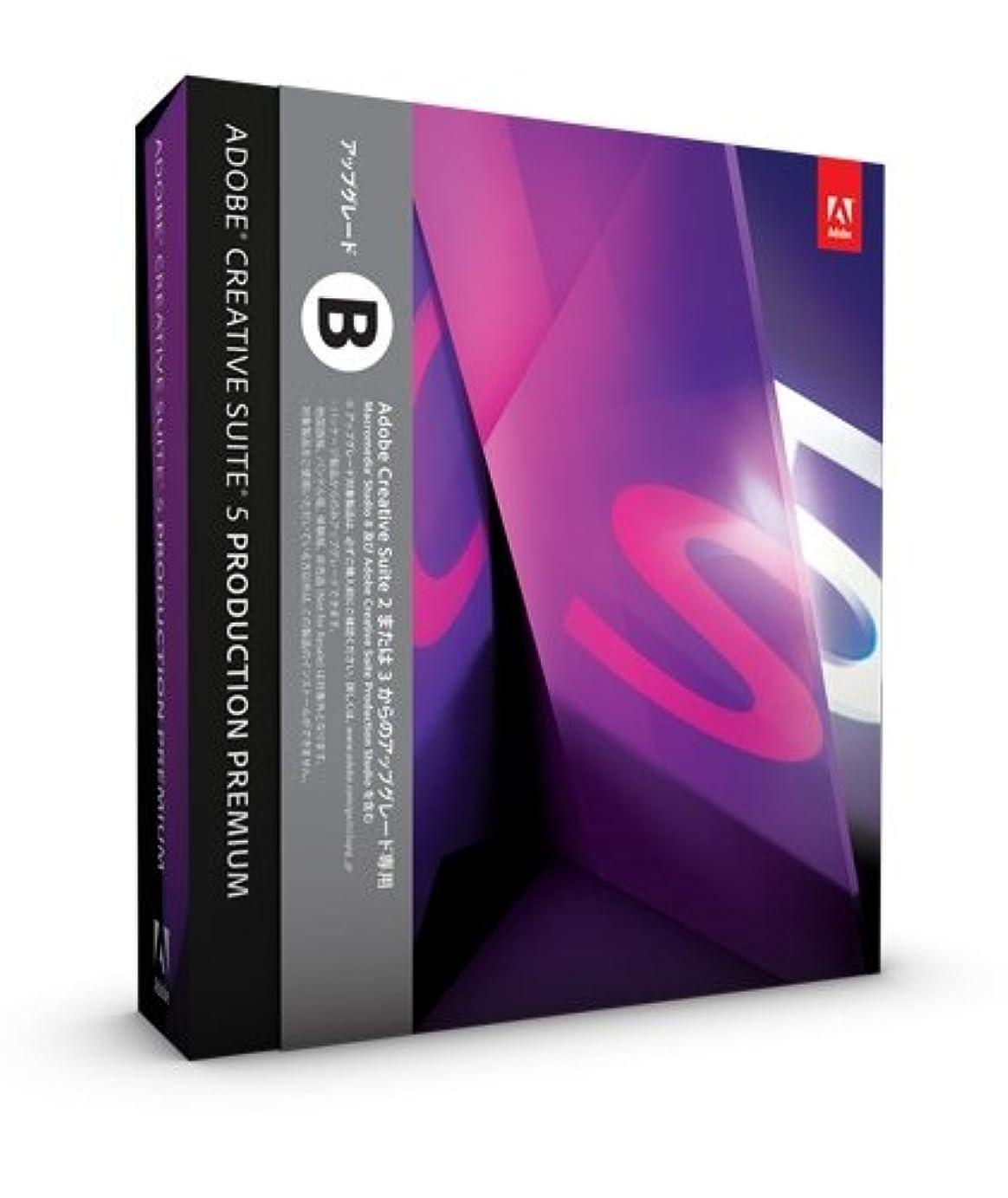 鏡抽象化芸術的Adobe Creative Suite 5 Production Premium アップグレード版B Macintosh版 (旧製品)