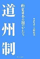 道州制―新制日本の国のかたち