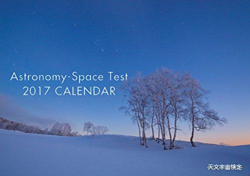 Astronomy-Space Test 2017 CALENDAR〈天文宇宙検定〉 ([カレンダー])