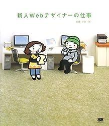 新人Webデザイナーの仕事