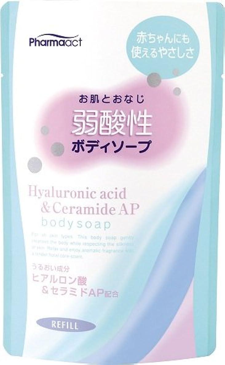 緊張多分鈍いファーマアクト 弱酸性ボディソープ ヒアルロン酸替 熊野油脂