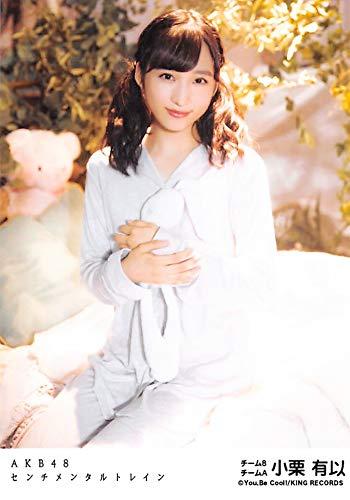 【小栗有以】 公式生写真 AKB48 センチメンタルトレイン 劇場盤 サンダルじゃできない恋Ver.