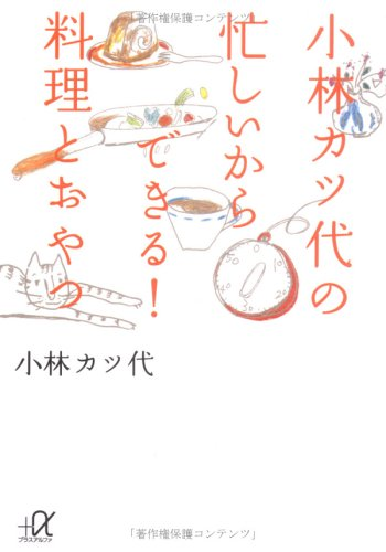 小林カツ代の忙しいからできる!料理とおやつ (講談社プラスアルファ文庫)の詳細を見る