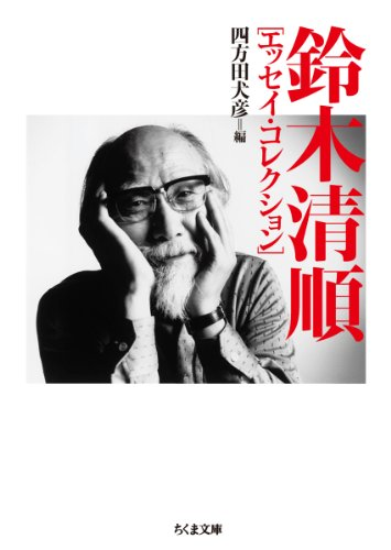 鈴木清順エッセイ・コレクション (ちくま文庫)