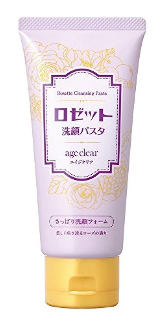 シンプルさ赤面メールロゼット洗顔パスタエイジクリアさっぱり洗顔フォーム