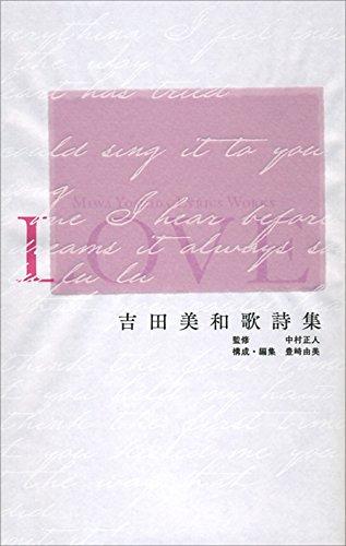 吉田美和歌詩集 LOVEの詳細を見る