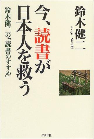 今、読書が日本人を救う―鈴木健二の「読書のすすめ」の詳細を見る