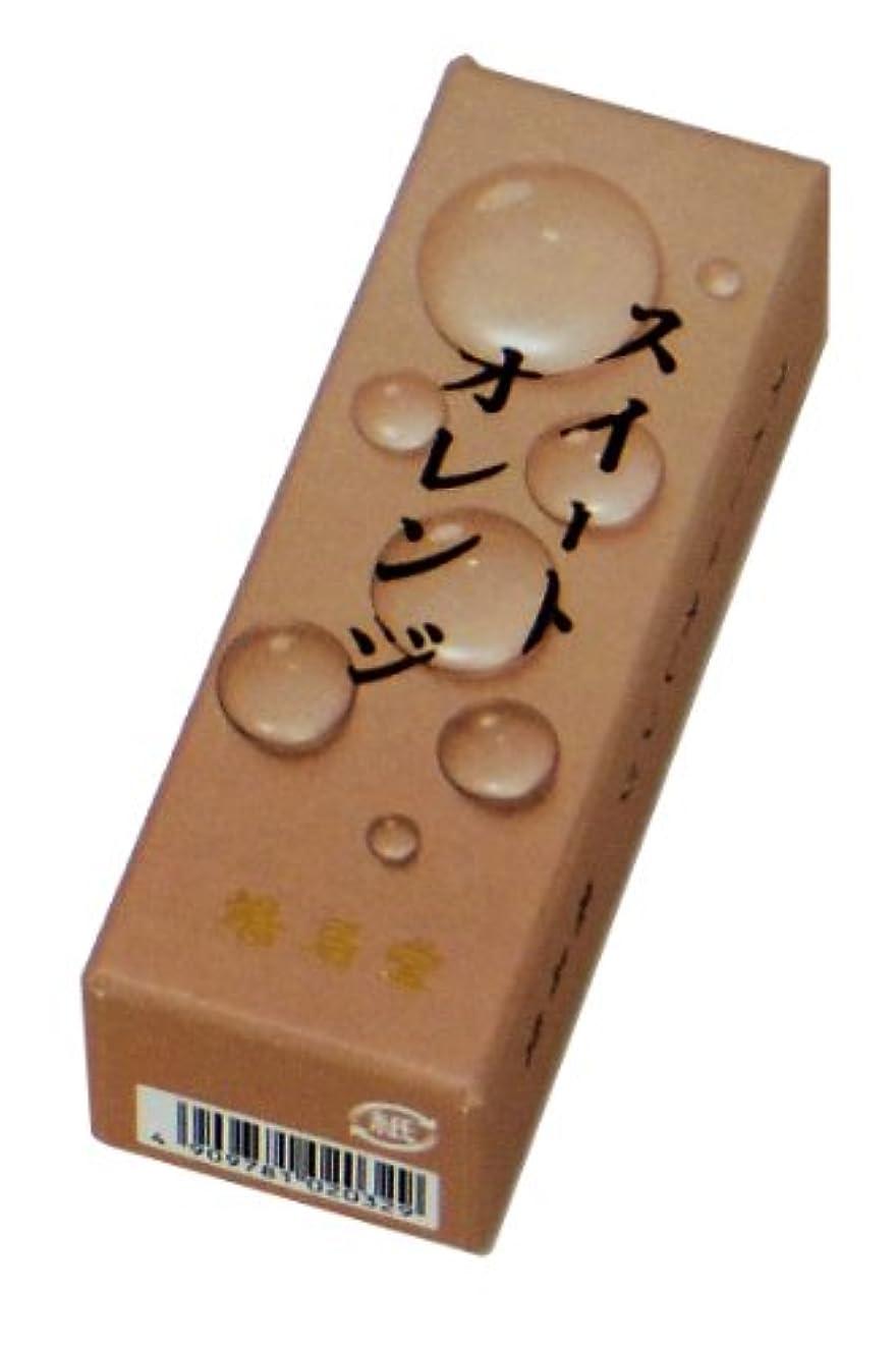 水分たるみ禁止する鳩居堂のお香 果実の香り スイートオレンジ 20本入 6cm