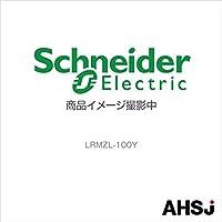 シュナイダーエレクトリック LRMZL-100Y ヒカリ (旧アロー) SN-