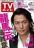 週刊TVガイド 北海道版 2010年10月1日号 表紙 福山雅治