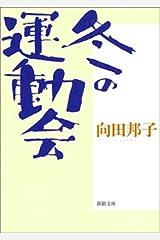 冬の運動会 Kindle版