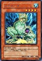 【遊戯王カード】 スクリーチ EXP1-JP019-R