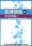 医療情報 第6版 医学・医療編