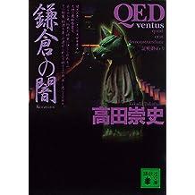 QED ~ventus~ 鎌倉の闇 (講談社文庫)