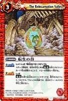 転生の谷 【コモン】 BS09-055-C ≪バトルスピリッツ≫