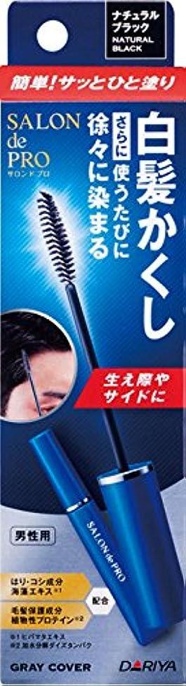 激しい排気策定するサロン ド プロ 白髪かくしカラー ナチュラルブラック 15ml