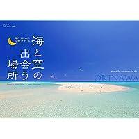 2019うみまーる大判ムーンカレンダー `海と空の出会う場所−OKINAWA' (月の満ち欠け)