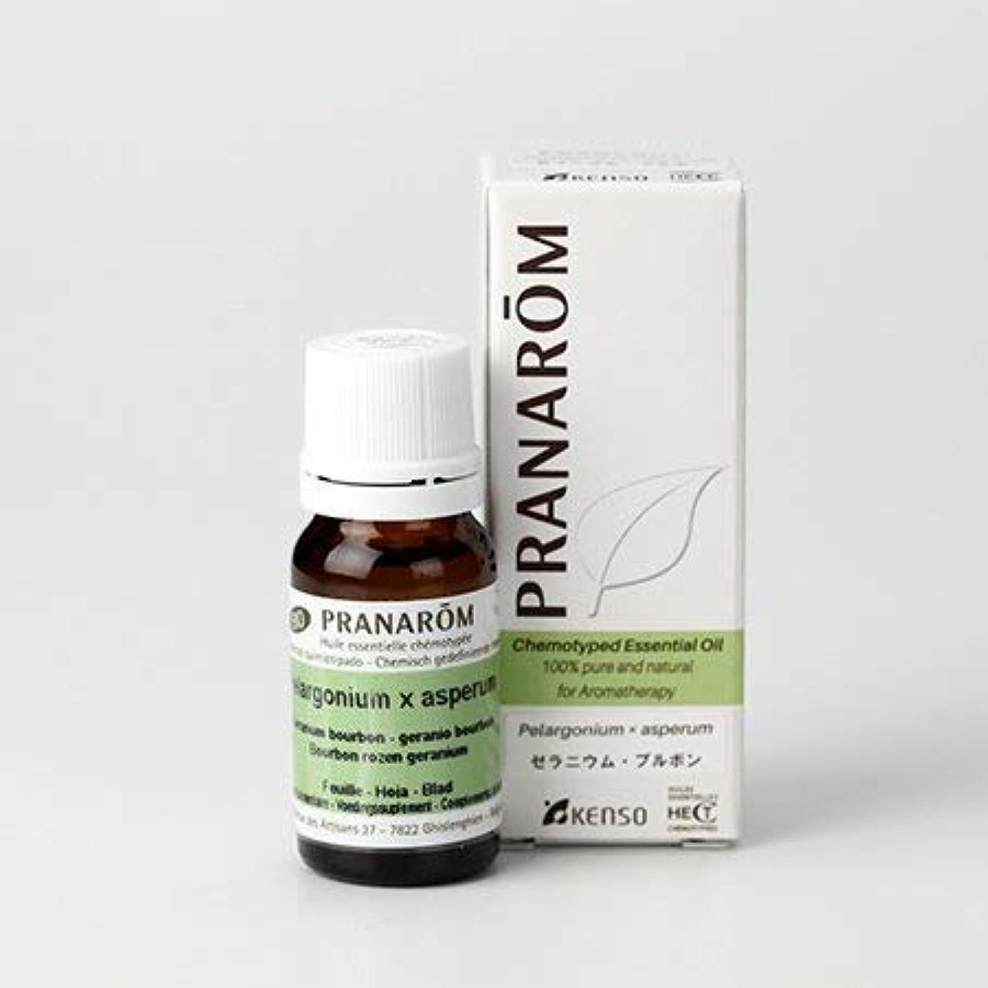 主観的無傷液化するプラナロム ( PRANAROM ) 精油 ゼラニウム?ブルボン 10ml p-139 ゼラニウムブルボン