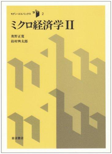 ミクロ経済学〈2〉 (モダン・エコノミックス 2)の詳細を見る
