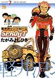 軽井沢シンドロームSPROUT 7 (ヤングチャンピオンコミックス)