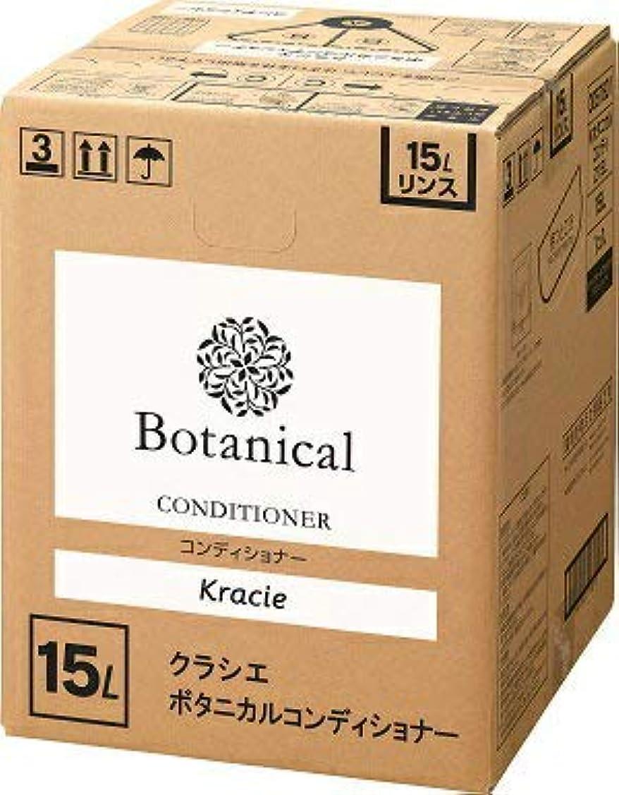 長くする統治可能後Kracie クラシエ Botanical ボタニカル コンディショナー 15L 詰め替え 業務用