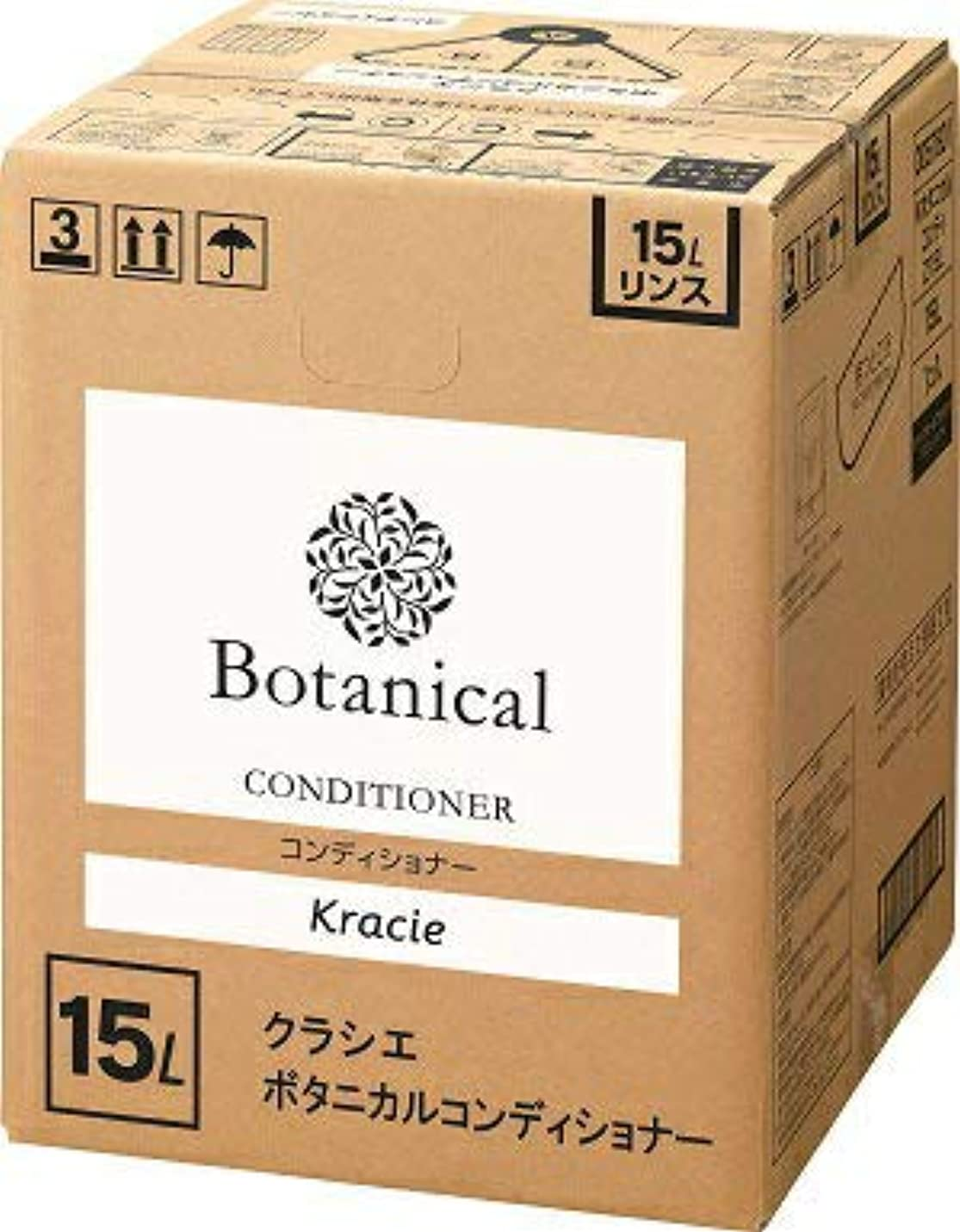ビジョン外向き毛細血管Kracie クラシエ Botanical ボタニカル コンディショナー 15L 詰め替え 業務用
