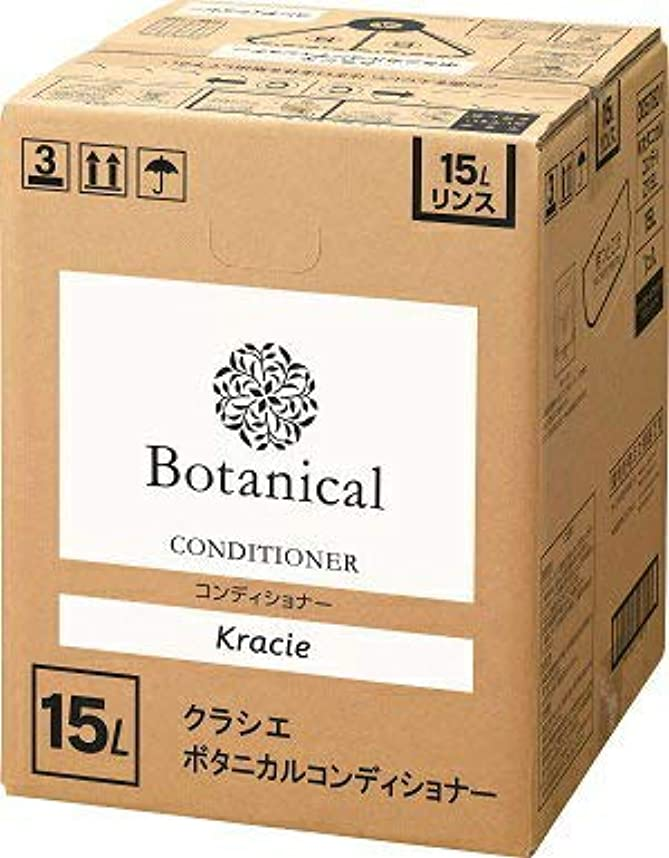 白い請求書校長Kracie クラシエ Botanical ボタニカル コンディショナー 15L 詰め替え 業務用