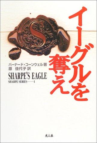 イーグルを奪え―シャープ・シリーズ〈1〉 (シャープ・シリーズ (1))の詳細を見る