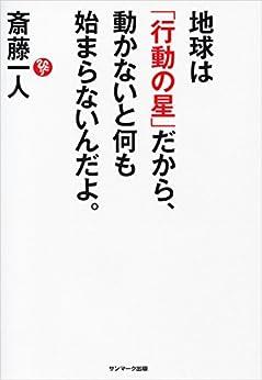 [斎藤 一人]の地球は「行動の星」だから、動かないと何も始まらないんだよ。