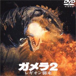 ガメラ2 レギオン襲来 [DVD] 永島敏行 水野美紀 石橋保 大映