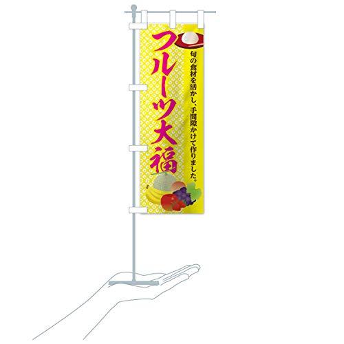 卓上ミニフルーツ大福 のぼり旗 サイズ選べます(卓上ミニのぼり10x30cm 立て台付き)