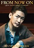 【Amazon.co.jp限定】FROM NOW ON ~20th Anniversary Concert~ [生産限定盤] [CD + DVD + BOOK] (Amazon.co.jp限定特典 : ビジュアルシート付)