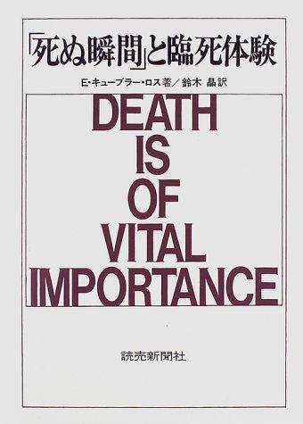 「死ぬ瞬間」と臨死体験
